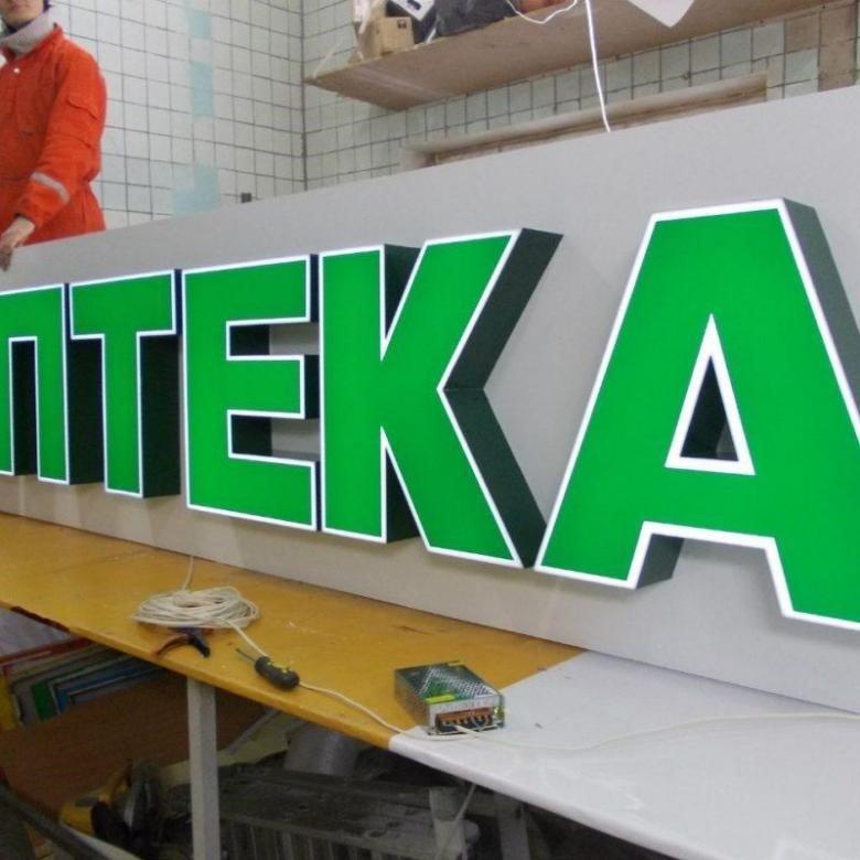 Зеленая вывеска с объемными буквами