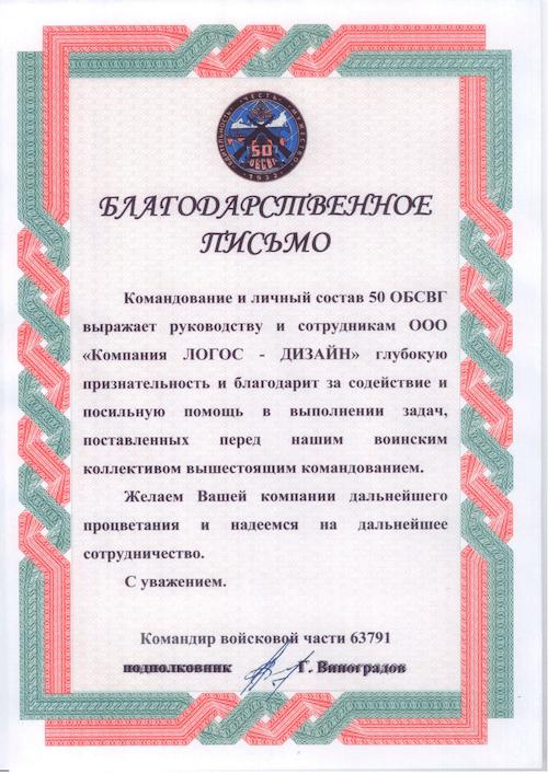 Благодарственное письмо «50 ОБСВГ