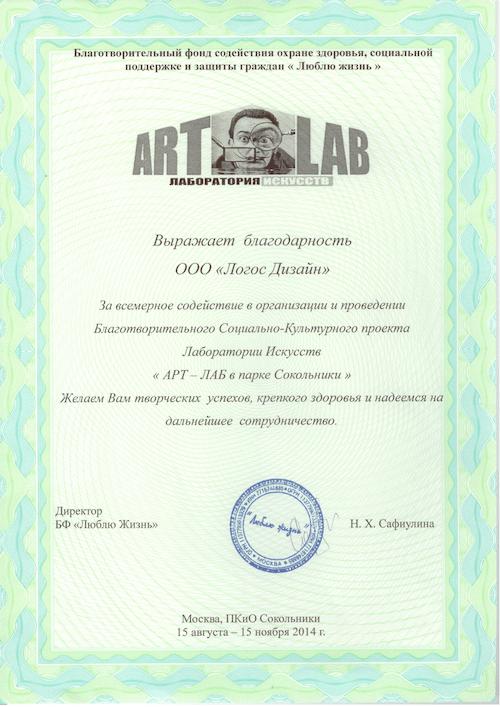 Благодарность «Арт-Лаб в парке Сокольники»