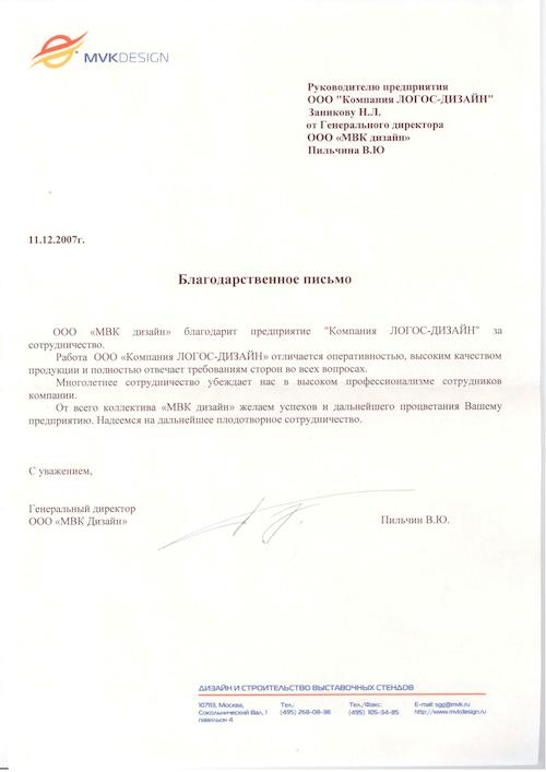Благодарственное письмо «МВК дизайн»