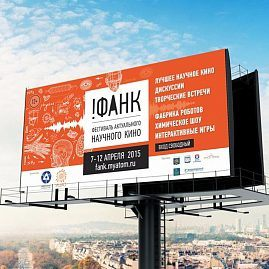 Наружная реклама на билборде