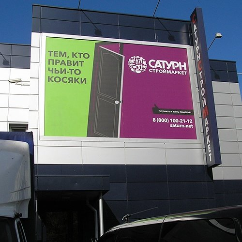 Реклама строительного магазина на фасаде здания