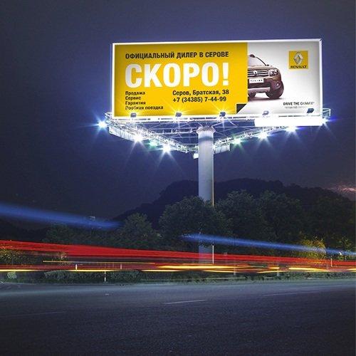 Наружная реклама автосалона