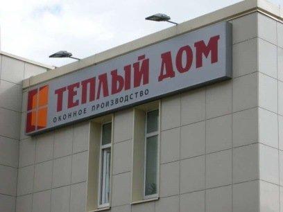 прямоугольная вывеска на фасад оконной компании