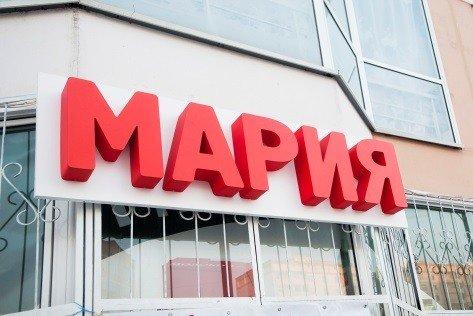 Вывеска Мария для магазина продуктов