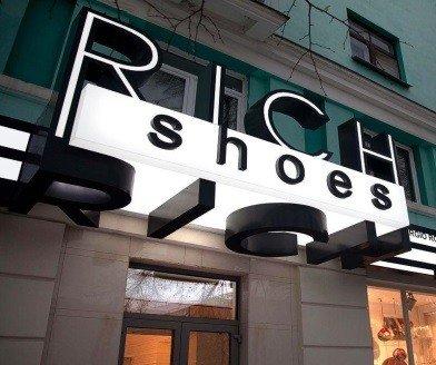 Вывеска магазина элитной одежды