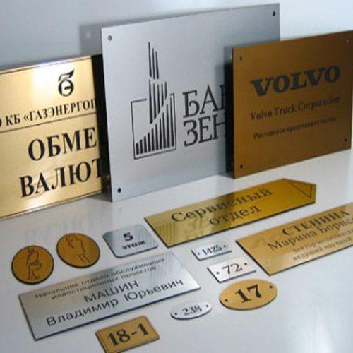 Набор табличек из металла