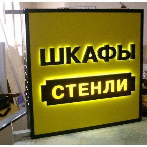 Светящаяся табличка для магазина мебели