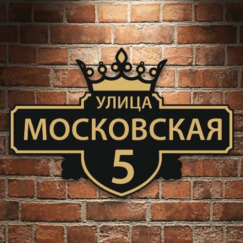 Адресные таблички