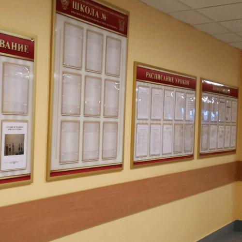 Информационные стенды для школы