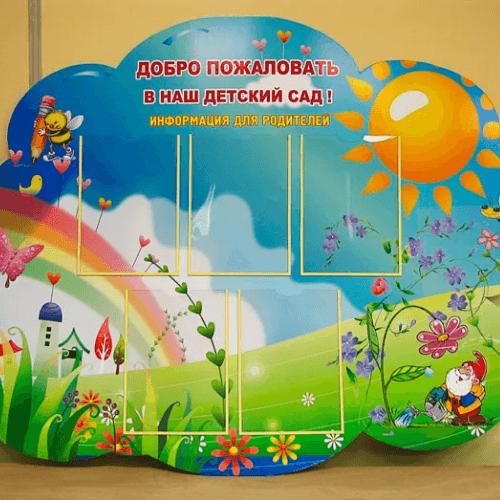 Информационные стенды для детсада