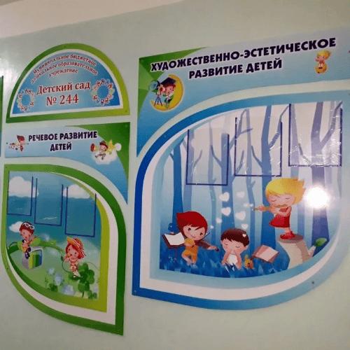 Детские информационные стенды