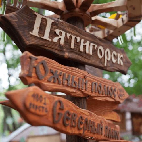 Таблички на столбы