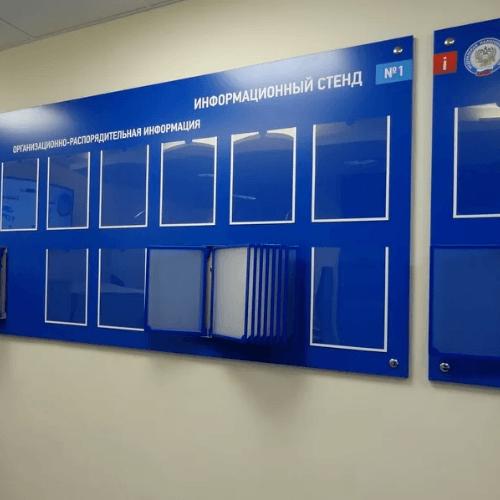 Настенные информационные стенды