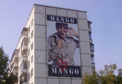 Реклама на здании
