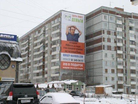 Реклама на фасаде жилого здания