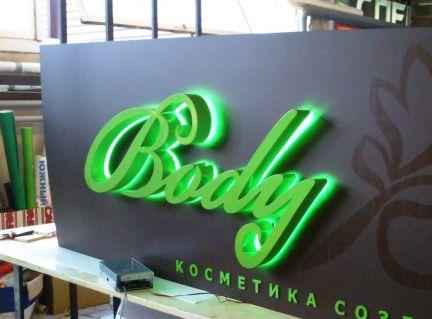 Объемная вывеска для магазина косметики с подсветкой