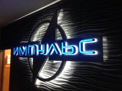 Объемная вывеска с подсветкой для игрового клуба