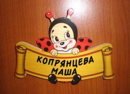 Табличка на шкаф с именами